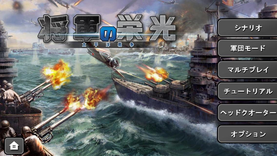 『将軍の栄光・太平洋戦争』は太平洋戦争を中心とした様々な戦場を舞台に4つのシナリオモード、4つの