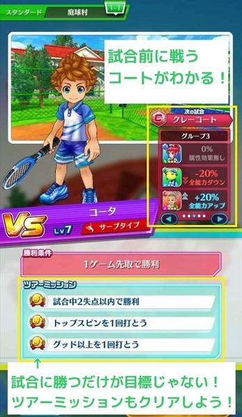 ミッション 白 猫 テニス 初心者