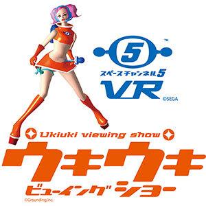 「スペースチャンネル5」がVRで復活!「東京ゲームショウ2016」にデモ版で特別参加決定!