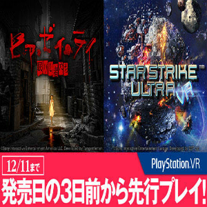 【PS VR】12月15日より、PS VR対応・専用の新作2本が発売決定!各タイトルを発売日前にプレイできる「先行プレイキャンペーン」も実施中