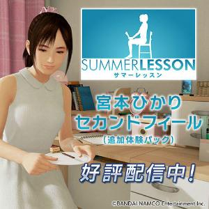 """【PS VR】彼女の日常に""""触れる""""新配信!『サマーレッスン』第2弾コンテンツが本日より配信!"""