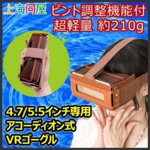 超軽量でピント調整機能付の4.7/5.5インチ専用アコーディオン式VRゴーグルが上海問屋限定で販売開始