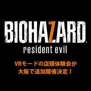 【PS VR】12月17日に大阪で「バイオハザード7」VRモードの店頭体験会の追加開催が決定!体験者にはノベルティもプレゼント