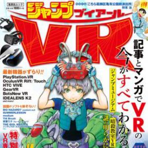 集英社、ムック『ジャンプVR』を12月15日(木)より販売開始!VRのすべてをマンガで紹介&解説!