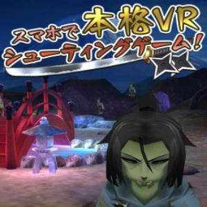 VRで本格シューティング!Gear VR向けFPSゲーム『Ninja and Princess』をOculus storeにて公開!