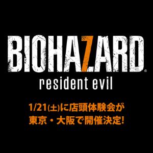 【PS VR】発売日直前!1月21日(土)に東京と大阪で 『バイオハザード7』 店頭体験会の開催が決定!