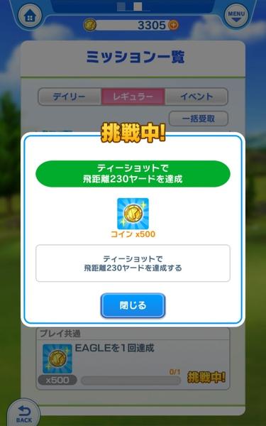 みん ゴル アプリ 攻略