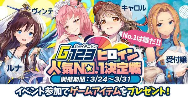 g123 広告