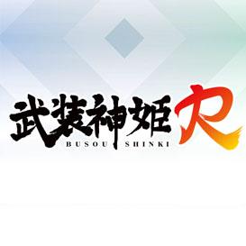 武装神姫R(仮)