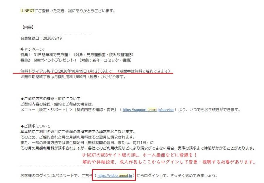 U-NEXT無料登録後のお申込み確認メール