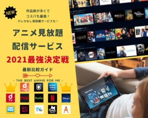 アニメ見放題に超強い動画配信サービス比較!無料から有料まで2021年最新版