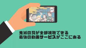 鬼滅の刃を全部見るならココ!アニメを一気見できるコスパ最強の動画サービス