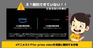 dアニメストアfor prime videoを完璧に解約する方法と手順