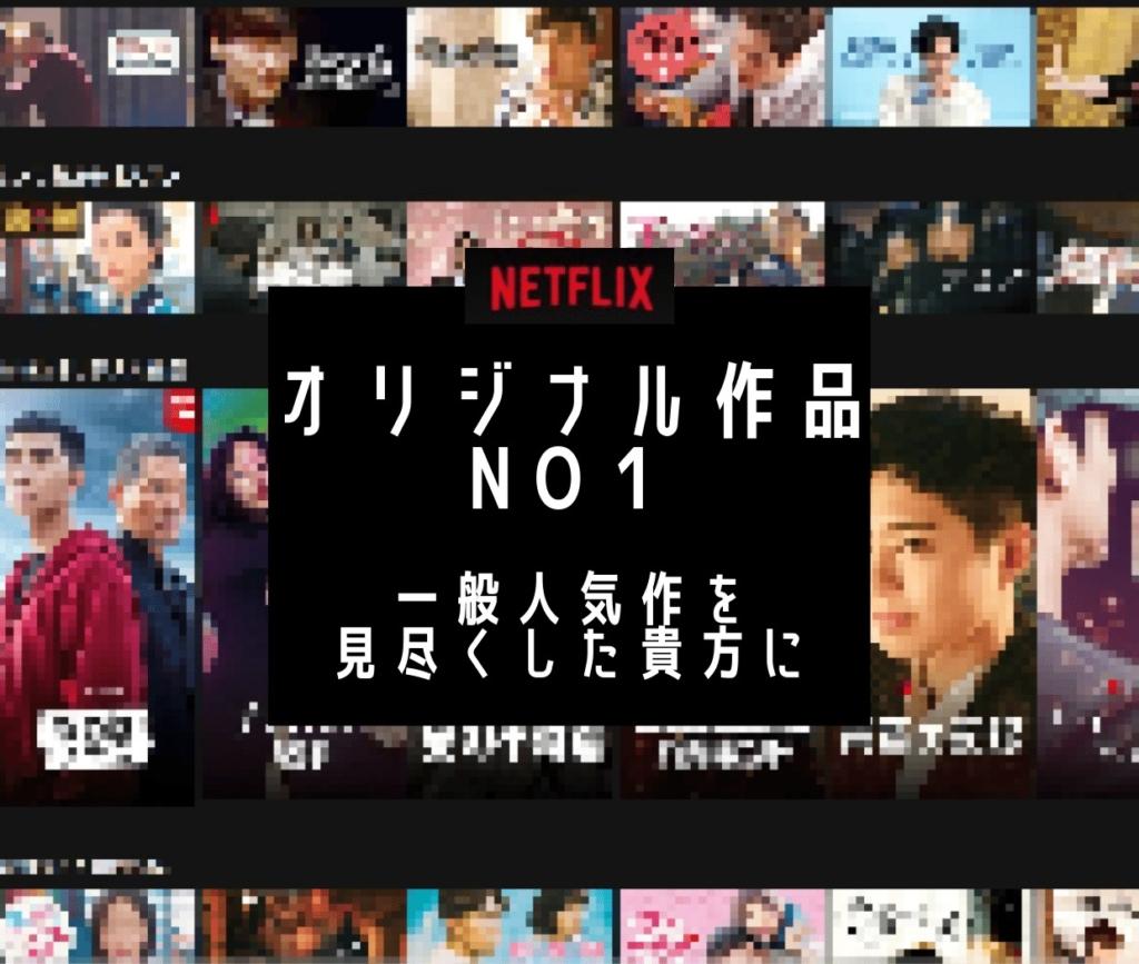 おすすめ ドラマ netflix 韓国