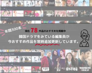 韓国ドラマおすすめ78作品~最新から名作までジャンル別でランキング-