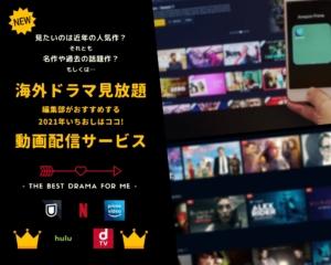 海外ドラマに強い動画配信サービス