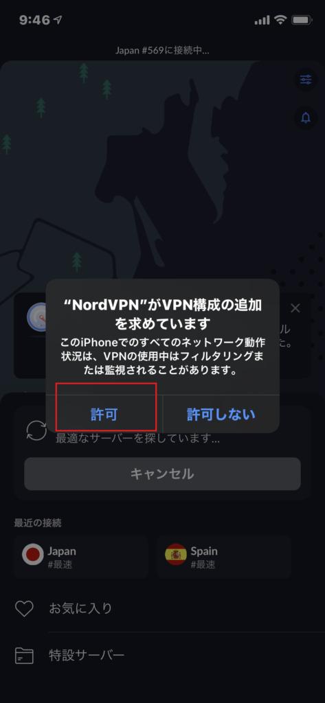 NordVPNのVPN構成の追加設定