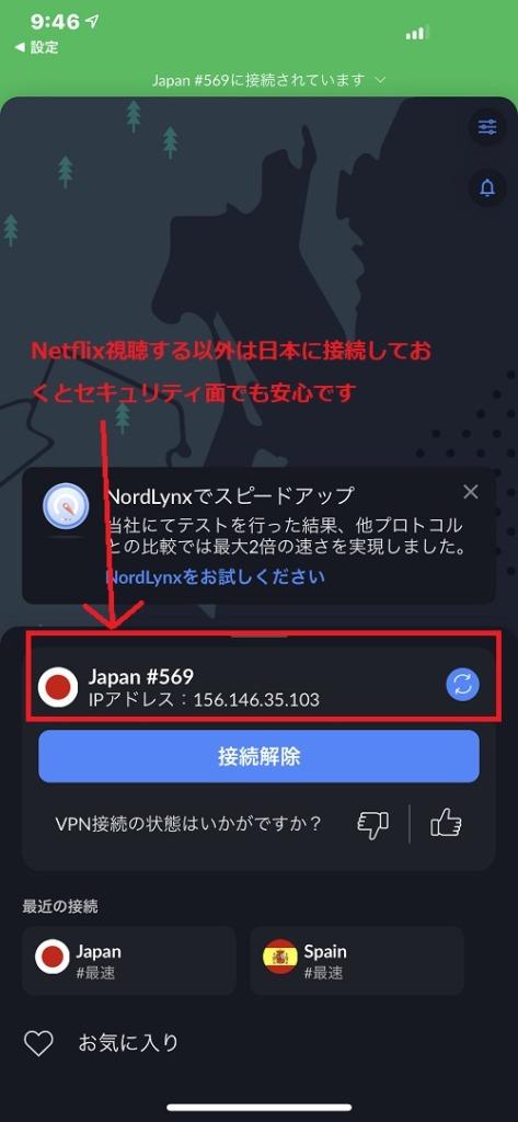 NordVPNアプリからVPN接続先を日本に切り替える方法