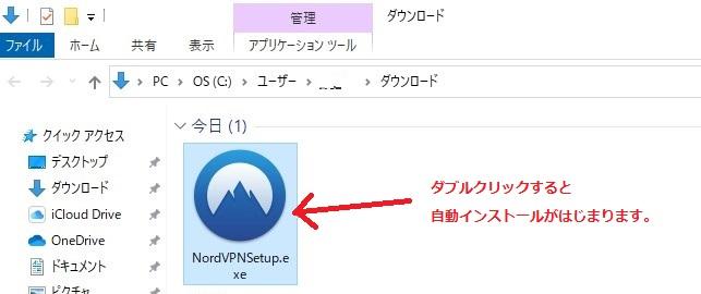 nord vpnアプリをPCにインストールする方法