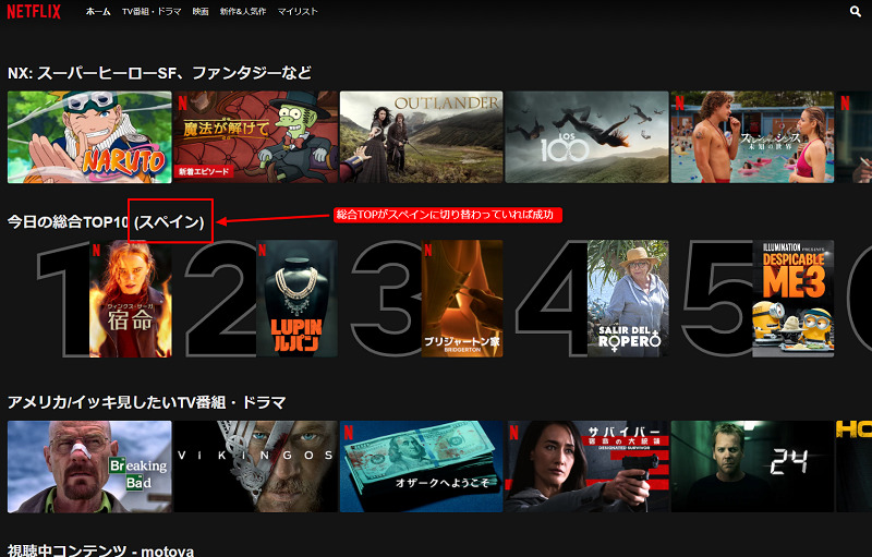 Netflixの総合TOPが10