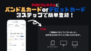 FODプレミアムにバンドルカードやデビットカードで確実に登録する方法