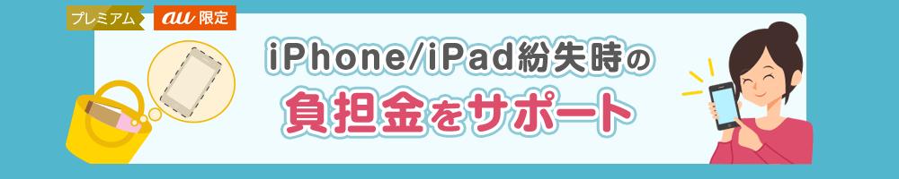 auスマートパスプレミアムiPhoneやiPad紛失時の負担金サポート