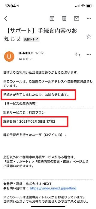 U-NEXTサポートからの解約手続き完了確認メール