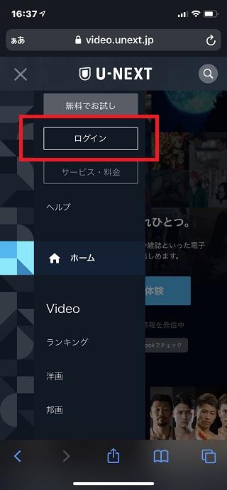 U-NEXTのWEBサイト