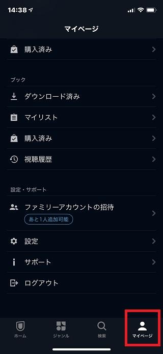 アプリ内の一番下にあるマイページを選択する