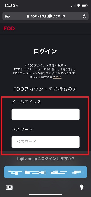 メールアドレスとパスワードのログイン画面