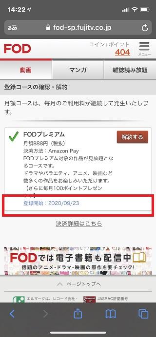 スマートフォンからFODプレミアムの無料トライアルに登録した日を調べる方法