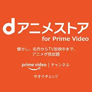 dアニメforアマプラ