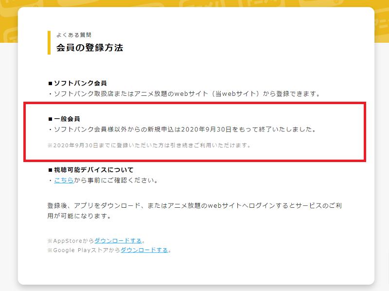 アニメ放題ヘルプセンターより、SoftBankユーザー以外からの新規受付は終了案内