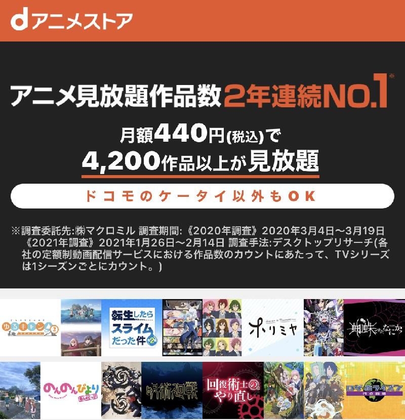 dアニメストア2021年登録画面