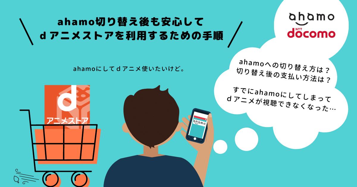 D アニメ ストア