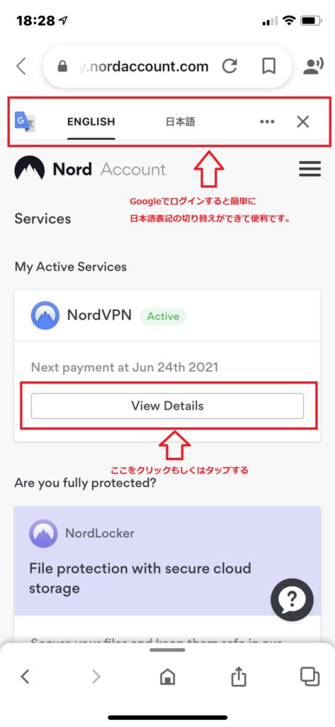 NordVPNアプリのダウンロード方法1