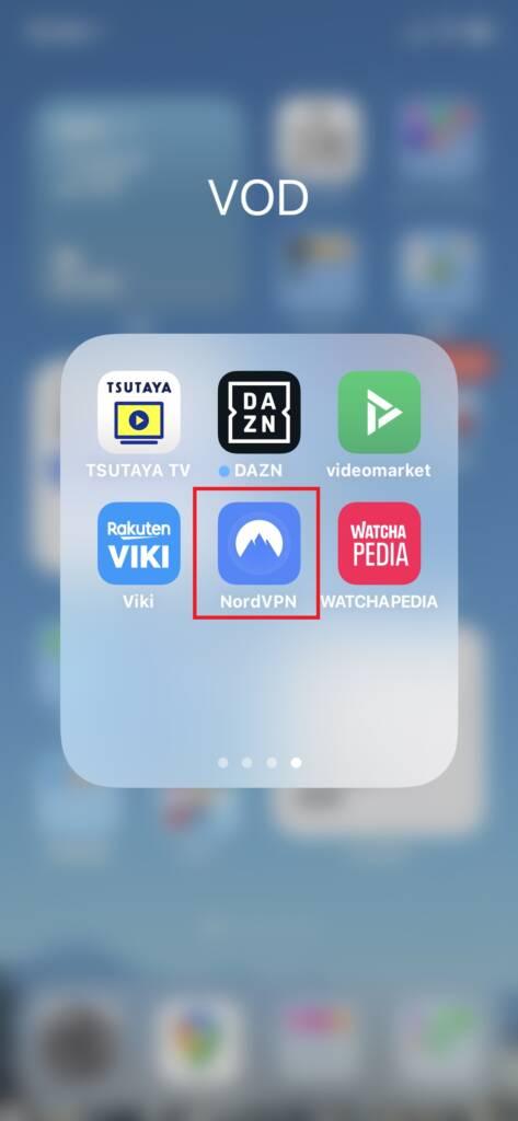 NordVPNアプリを起動