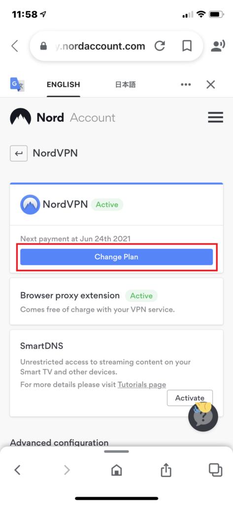 NordVPNプラン変更方法1