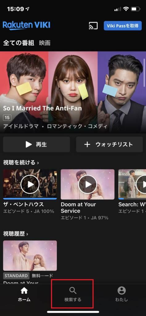 楽天Vikiの日本語字幕付きの韓国ドラマの探し方