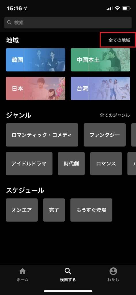 楽天Vikiの日本語字幕付きの韓国ドラマの探し方2