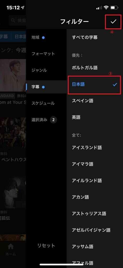 楽天Vikiの日本語字幕付きの韓国ドラマの探し方4