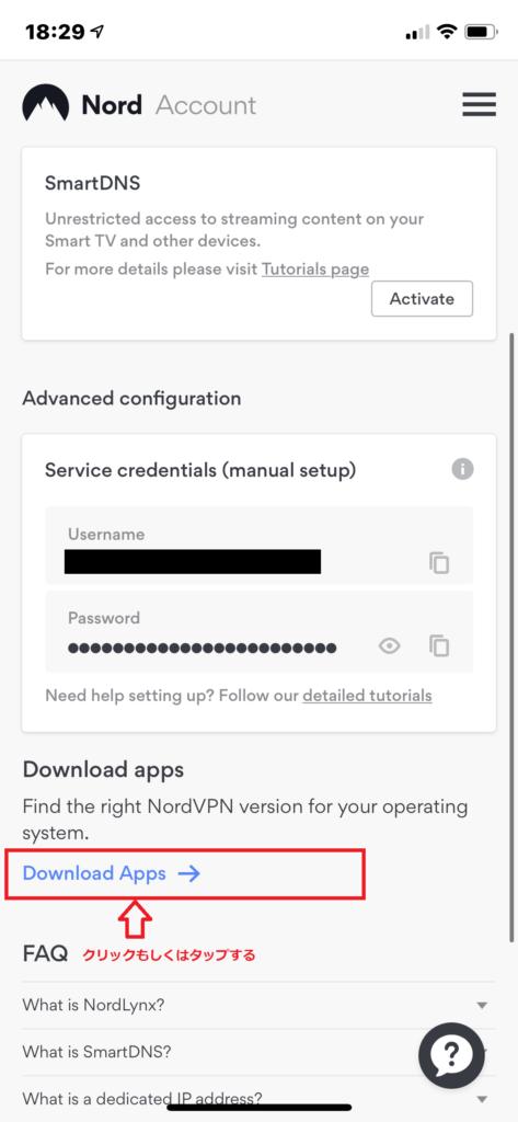NordVPNアプリのダウンロード方法2