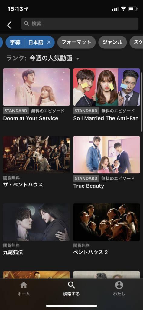 楽天Vikiの日本語字幕付きの韓国ドラマの探し方5
