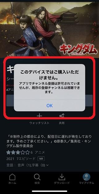 プライムビデオのアプリからdアニメストアfor Prime Video登録しようとした場合のエラー画面