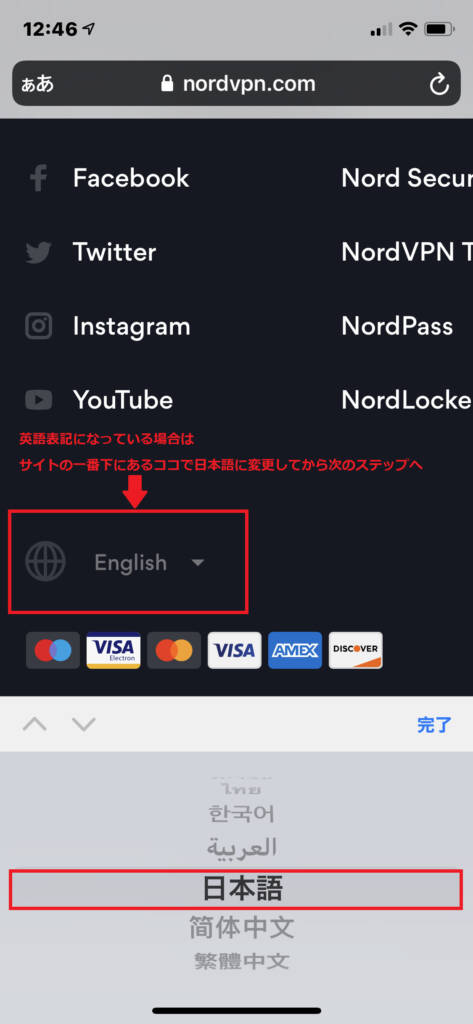 NordVPNの英語表記を日本語に変更する方法