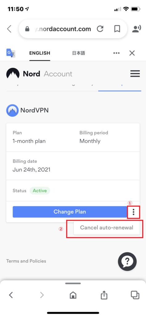 NordVPN解約方法4