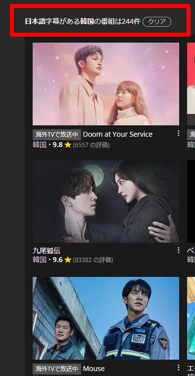 楽天VikiにVPNを利用した日本語字幕に対応している韓国ドラマの作品数