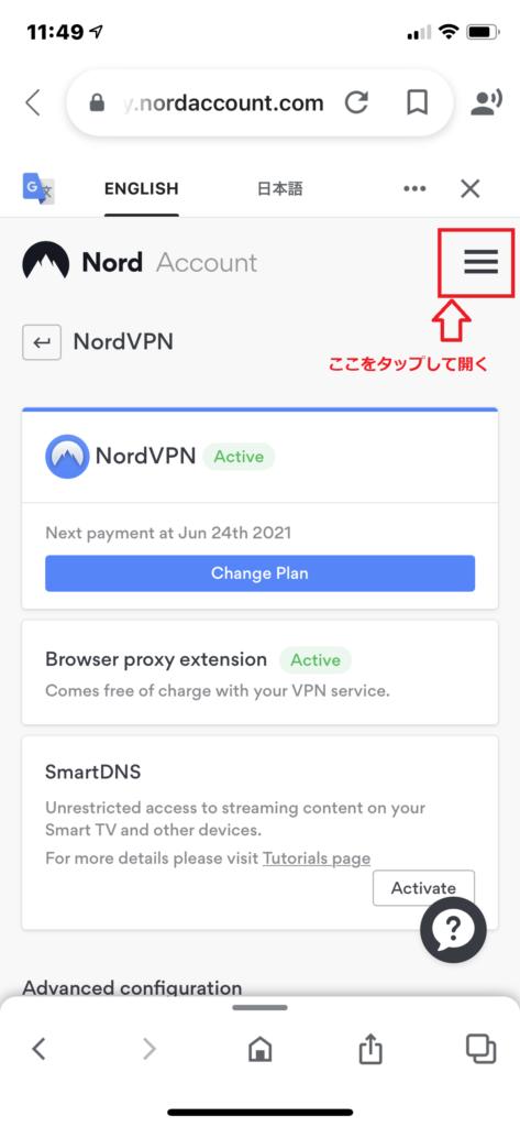 NordVPNの解約方法1