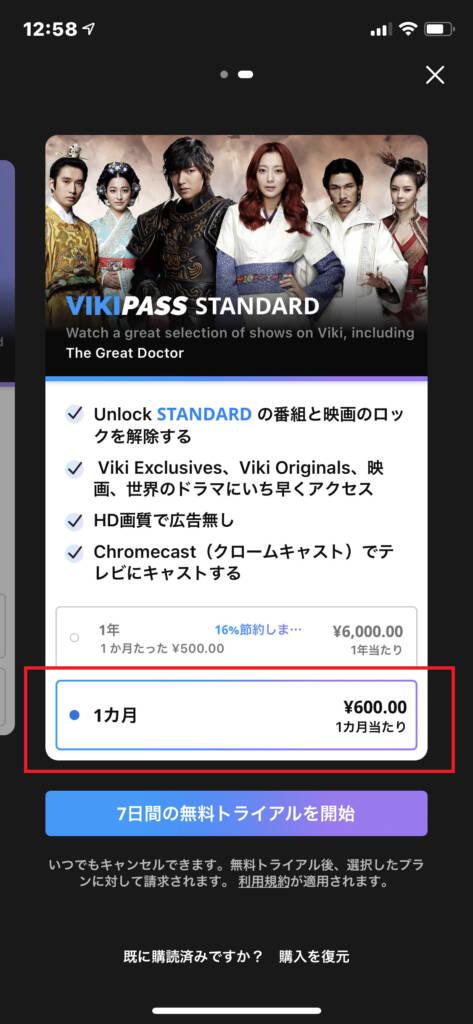 VikiPass月額会員費用