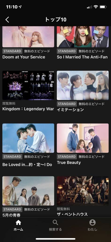 楽天Viki配信中の韓国ドラマページ